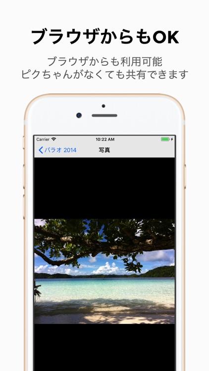 写真管理サービス「ピクちゃん」- 容量無制限で写真を保存 screenshot-3