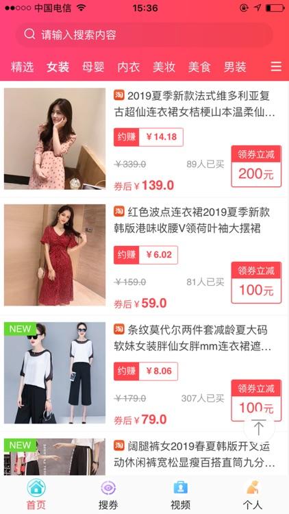 众淘惠-网购内部优惠券省钱返利APP screenshot-3
