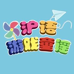 沪语游戏童谣HD