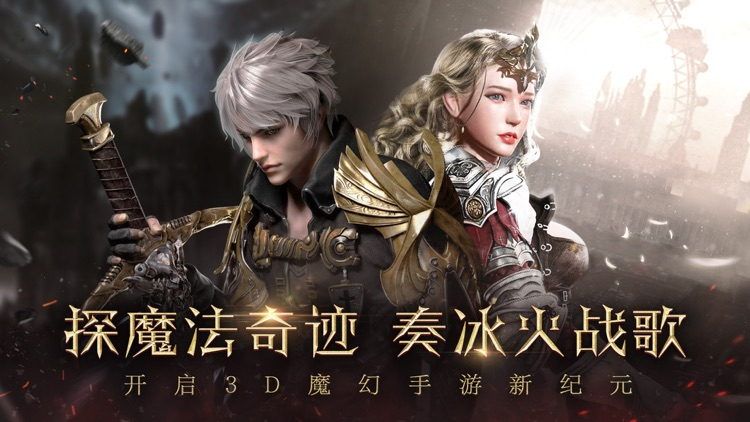 暗黑不朽 - 魔域地下城奇迹魔幻游戏! screenshot-5