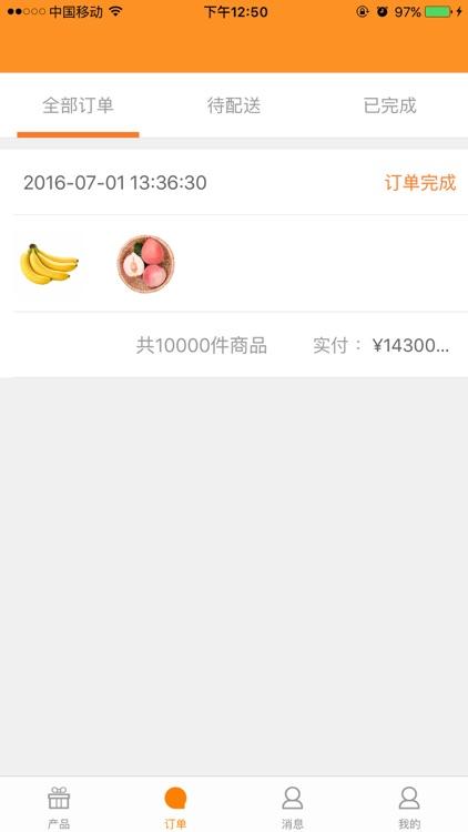 売士多经销商 screenshot-4