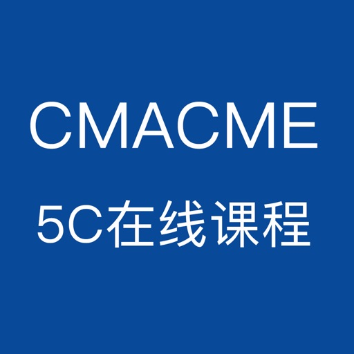 CMACME 5C在线课程