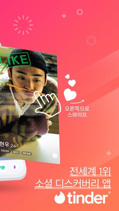 Screenshot for Tinder in Korea App Store