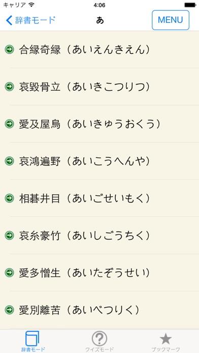 ことわざ・四字熟語 学習小辞典 ScreenShot2