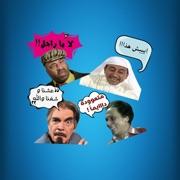 استكرات عربية مضحكة