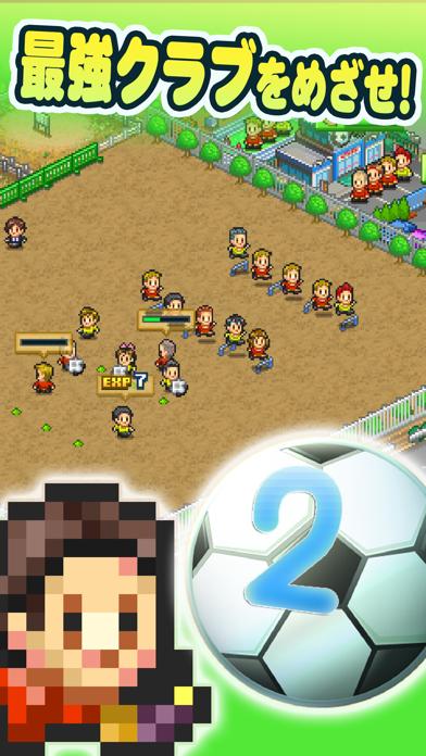 サッカークラブ物語2のおすすめ画像1