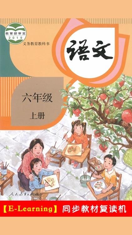 小学语文六年级上册部编版 -学霸口袋助手
