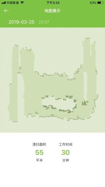领贝智能 screenshot-6