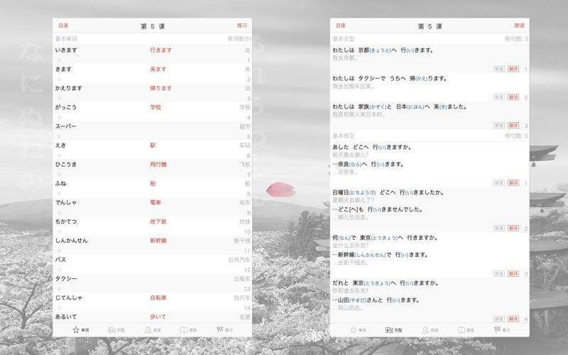 大家的日本语 第二版 for Mac