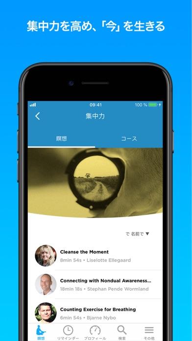 マインドフルネス・アプリのおすすめ画像10