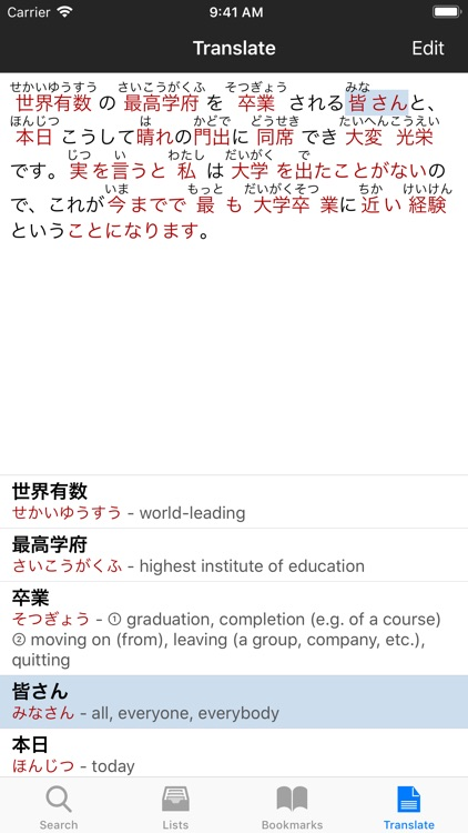 Midori (Japanese Dictionary) screenshot-5