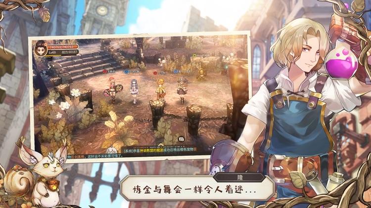 冒险之门 screenshot-4