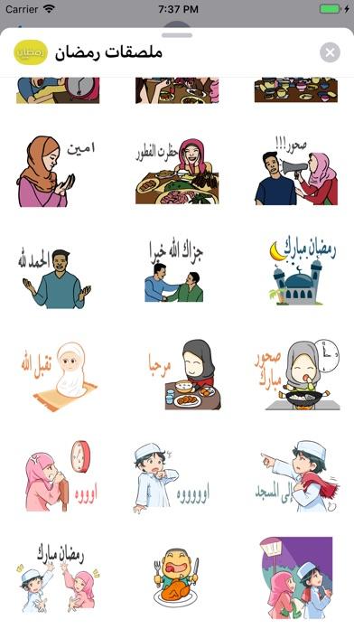 ملصقات رمضان 2019 screenshot 3