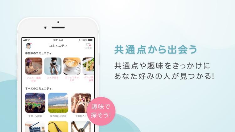 出会い - ワクワク(わくわく)-マッチングアプリ screenshot-3