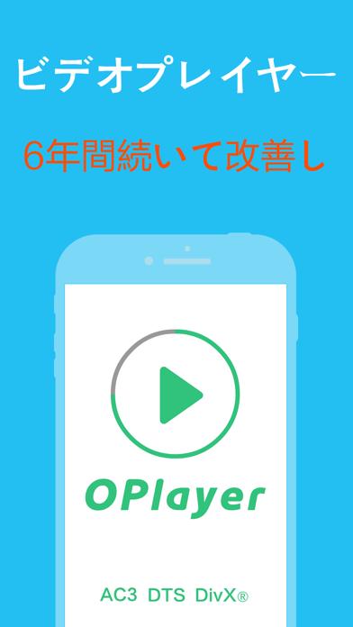 OPlayer Lite - プレイヤー ScreenShot0