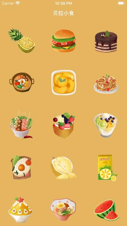 贝拉小食 - Emoji
