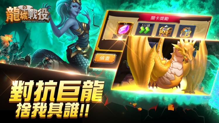 龍城戰役 screenshot-1