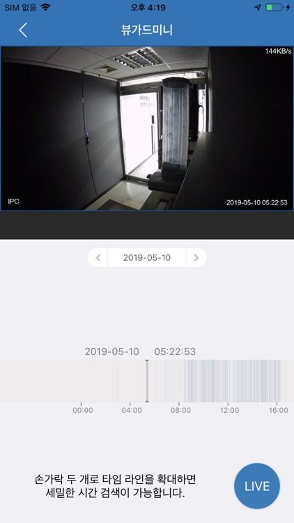 ADT뷰가드 미니 screenshot-3