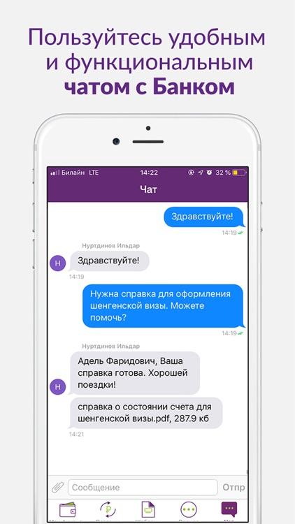 Банк Казани screenshot-5