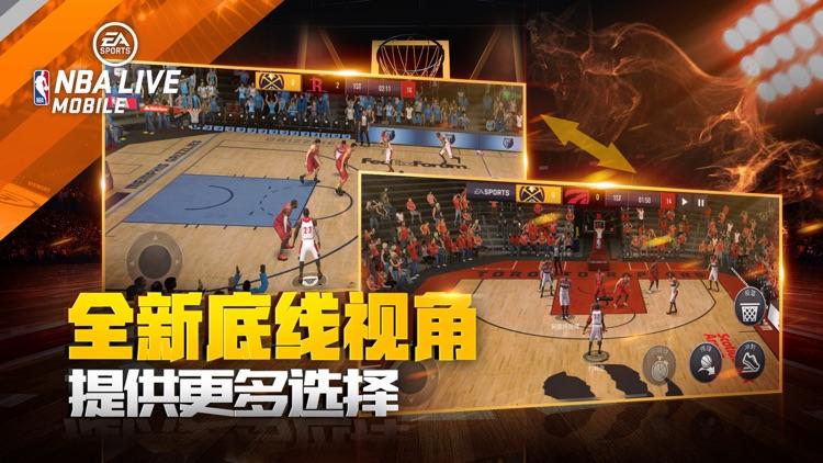NBA LIVE-EA出品 5v5真操控篮球手游 screenshot-3