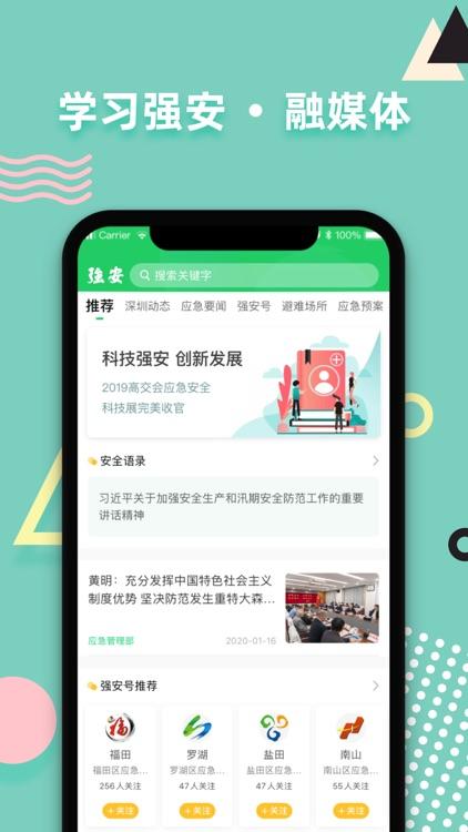 学习强安 screenshot-1
