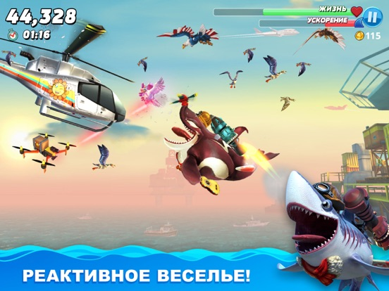 Hungry Shark World для iPad