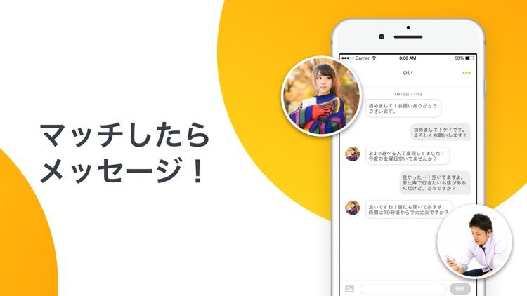 合コン相手が見つかるアプリ - Party screenshot-3