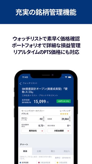 My 投資信託 (モーニングスター) ScreenShot2