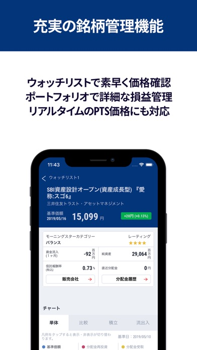 株・投信情報 ScreenShot2