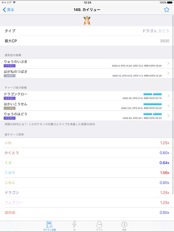 全自動個体値チェッカー (図鑑付き) for ポケモンGOのおすすめ画像5