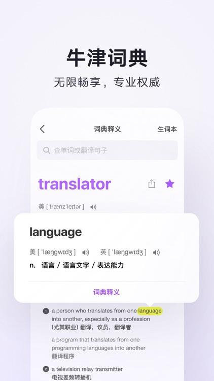 腾讯翻译君-语音翻译和英语词典 screenshot-3