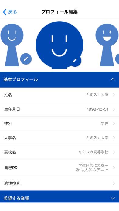 キミスカ2021 新卒向け就活アプリのスクリーンショット2