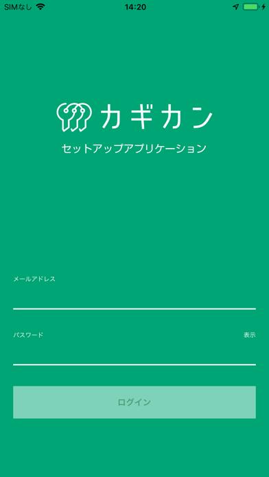 カギカン ※新モデルQ-SL2専用 screenshot 1