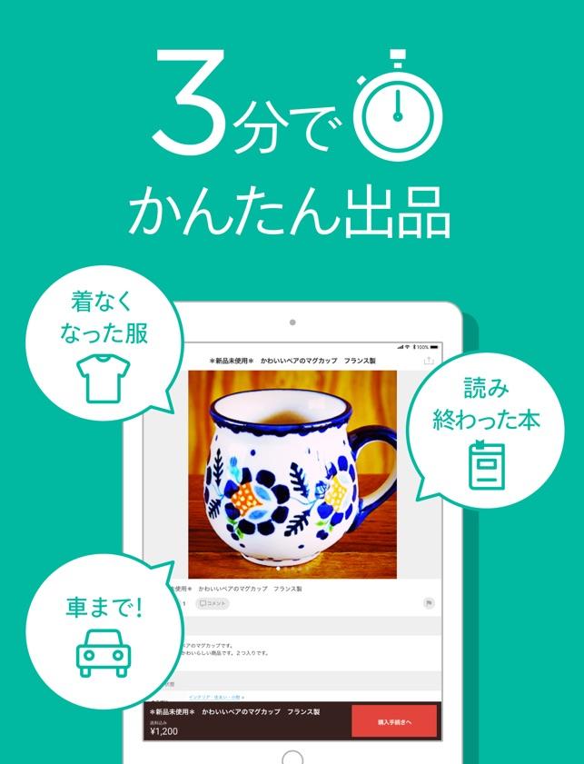 メルカリ-フリマアプリ&スマホ決済メルペイ Screenshot