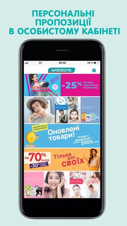 Watsons Ukraine screenshot-3