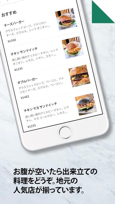 Uber Eats のお料理配達 screenshot1
