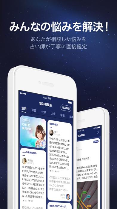 LINE占い ScreenShot1
