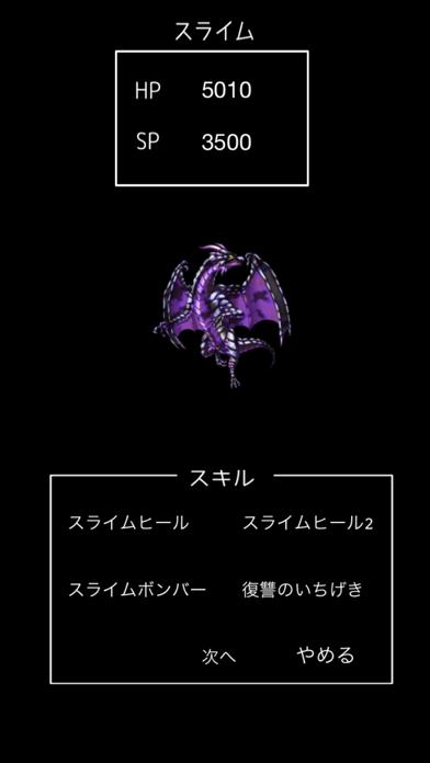 RPG スライムの逆襲のおすすめ画像2