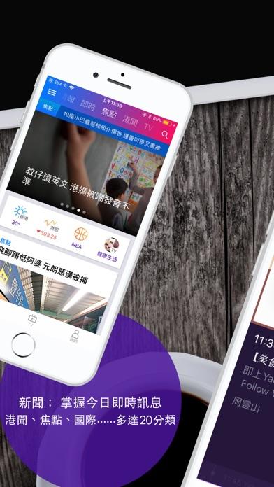 Yahoo新聞 - 香港即時焦點 screenshot one
