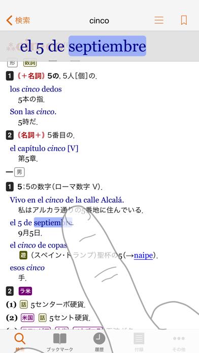 西和中辞典・ポケプロ和西辞典のおすすめ画像1