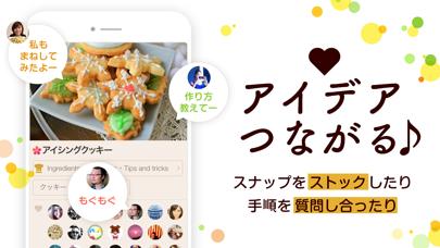 料理カメラ SnapDish 人気写真とレシピのお料理アプリ ScreenShot4