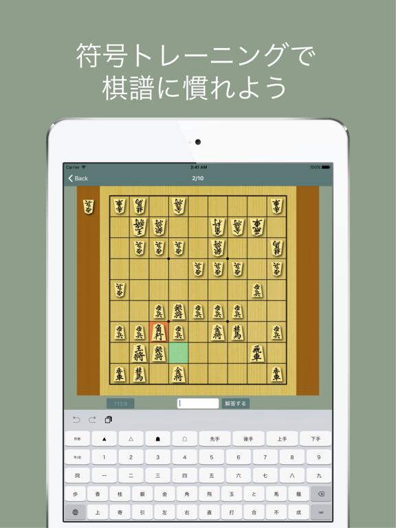 将棋キーボードのおすすめ画像3