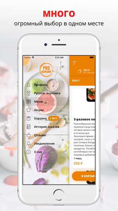 PRO порция | Тольятти screenshot 2