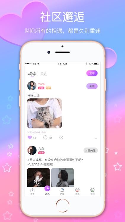 伴游约玩-约伴旅行约会交友APP screenshot-3
