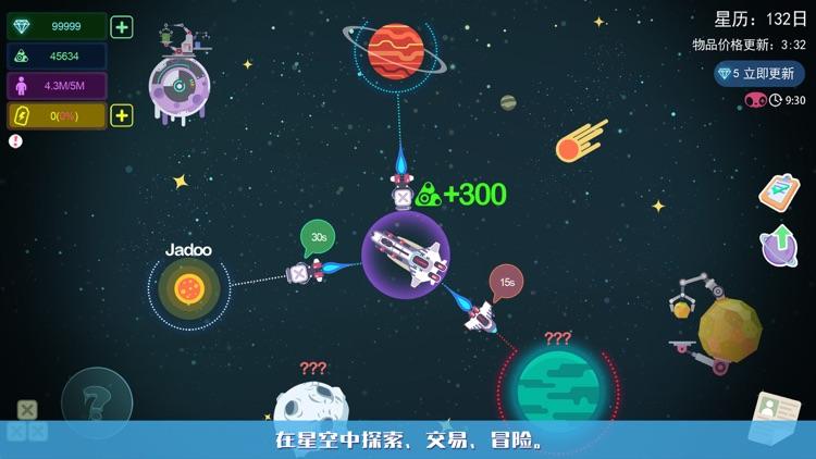 星空浪人 screenshot-0