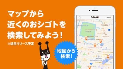DOMO(ドーモ)でバイト【静岡・愛知のパートなど求人情報】のおすすめ画像3