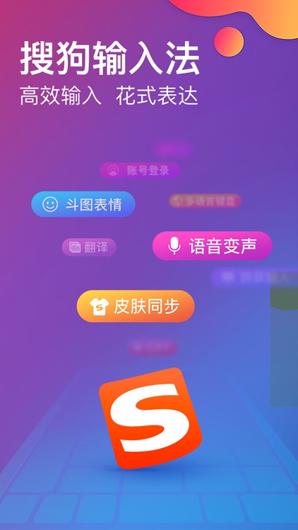 搜狗输入法-Emoji Art&Funny Sticker screenshot-6