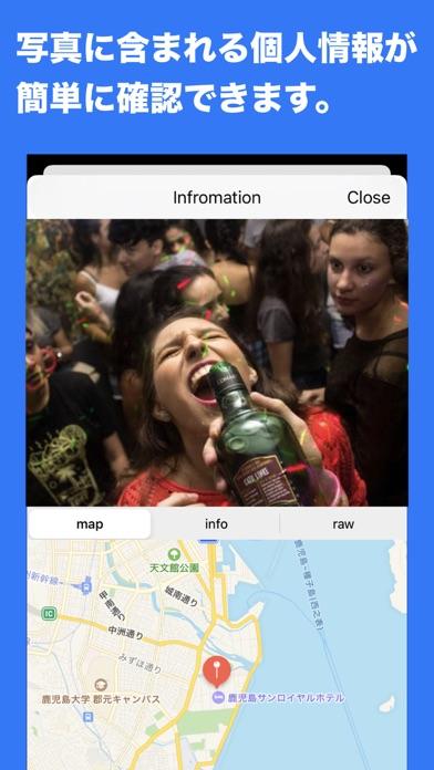 SecurePhoto -写真の個人情報管理ツール-のおすすめ画像2