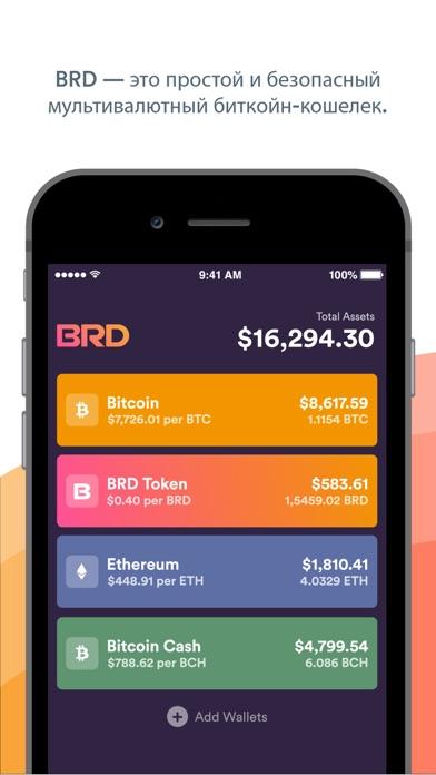 BRD биткойн-кошелек BTC EtherСкриншоты 1