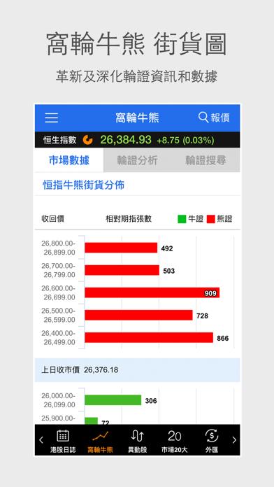 Now財經 - 股票及地產資訊 screenshot two